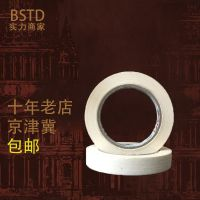天津百特提供 各种美纹纸胶带 型号可定制