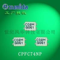 sumida一级代理商供应办公室自动化设备共模电感CPFC74
