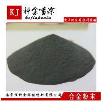 WC-Co10Cr4 钨基合金粉末 碳化钨钴基合金粉末