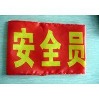 福建供应三角红袖标 工作负责人袖章袖标 可定做