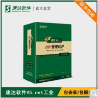 速达软件ERP管理软件系统V5.net工业版 工厂生产进销存财务软件