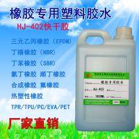 橡胶塑料专用强力胶水 粘橡胶/TPR/TPU/PC/EVA/PET快干胶水厂家批发价格质量保证