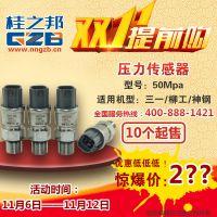 三一/柳工/神钢挖掘机配件B240600000116压力传感器(0-50Mpa)批发
