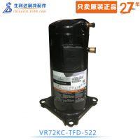 艾默生Copeland/谷轮压缩机涡旋ZR系列ZR72KC-TFD-522/6HP正品直供