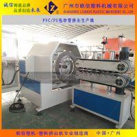 【联信直销】PU包纱管生产线 TPU编织包纱管挤出机 质量稳定