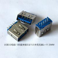 USB3.0母座 180度夹板0.8-1.0 外壳无脚L=11.5MM