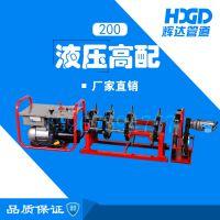 辉达HDC63-200液压热熔对接焊机 对焊机 热熔机 PE管焊机 直管焊机
