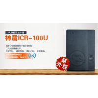 神盾ICR-100U新款二三代身份证阅读器,居民身份证读卡器