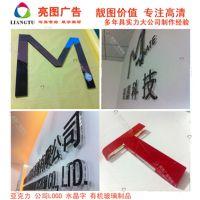 深圳附近制作亚克力公司LOGO 深圳亮图一条龙服务