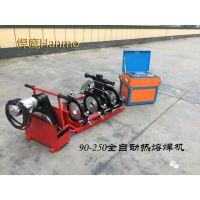 保定燃气90-250PE管道全自动热熔焊机