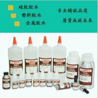 竹板粘竹板强力胶水|粘竹木速干胶水|华奇士QIS-3003特种胶水