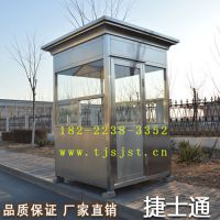 南京市不锈钢岗亭的价格 岗亭的图片