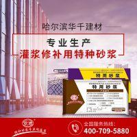 哈尔滨环氧树脂砂浆厂家,哈尔滨华千老品牌值得信赖