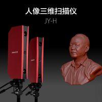 高精度人像人体人脸3d扫描仪三维扫描仪价格三维建模人像雕刻3d照相馆用