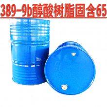 青岛自干水性醇酸树脂价格
