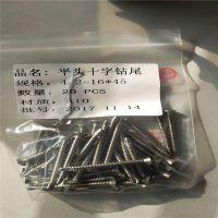 金裕 供应法兰头不锈钢钻尾螺丝 盘头十字槽钻尾 不锈钢自攻螺丝钉