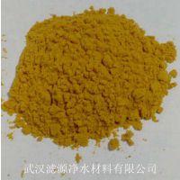 供应湖北武汉聚合硫酸铁 高效净水絮凝剂 水处理净化