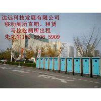 达远科技河南郑州移动环保厕所 生态移动厕所