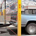 高速公路车辆分离器,车辆分流检测光栅,计数/测量车辆体积/系统厂商