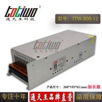 通天王12V66.67A开关电源、12V800W集中供电监控LED电源(加长版)TTW-800-12