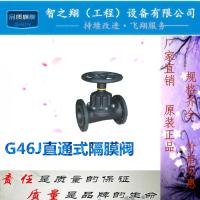 双恒铸钢G46J直通式隔膜阀