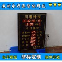 苏州永升源厂家直销室外价码公示牌 电子金价牌 LED显示屏 时钟日历数码看板 油价牌信息公示牌