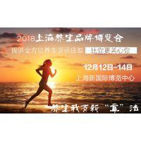 2018上海第八届养生品牌博览会