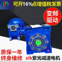 zik紫光减速机生产厂家 中研紫光减速电机专业制造