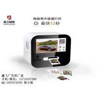 鑫飞智显XF-31 22寸照片打印机台式投币微信照片打印广告机手机扫码支付