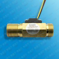 SAIER赛盛尔厂家供应SEN-HZ21WI热水器水流量传感器