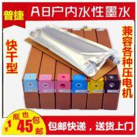 写真机墨水 水性写真机墨水 普捷乐彩天彩写真机墨水批发价格 六色写真机墨水厂家直销