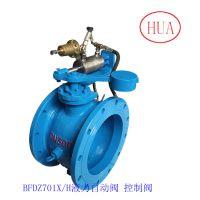 厂家直销 液力阀 BFDZ701X-B液力自动阀 华华单向阀定制