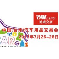 2017中国(台州)汽车用品交易会