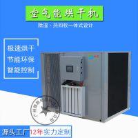 供应泰保TB-ZT-HGJ06菜籽热泵烘干机,空气能就是节能和省电
