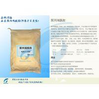 广州宝万现货优势批发聚丙烯酰胺 (阳离子)