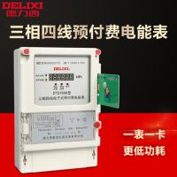 德力西预付费 DTSY606插卡电子式DSSY606三相四线380V电度电能表