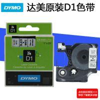批发DYMO 45803白底黑字19毫米D1电子标签色带 办公打印碳带耗材