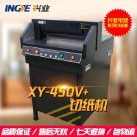 兴业XY-450V+电动精密切纸机数控程控电动切纸机标书文件书籍裁纸机