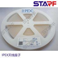 贴片IPEX端子,100mm馈线