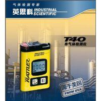英思科T40型一氧化碳检测仪