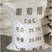 齐齐哈尔工业葡萄糖厂家