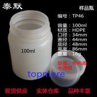优质样品瓶、100ml、100g、PE塑料瓶、带内盖、半透明