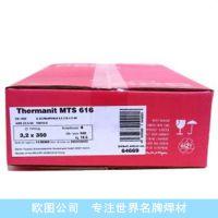 中国区授权德国蒂森焊条焊丝总代理 型号全