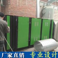 山东厂家直供新型环保设备uv光氧催化废气处理设备pp喷淋塔