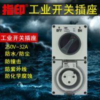 指印 户外防水防暴雨插座 工业插座 ZA56CV332 32A 3芯 开关插座 工业组合