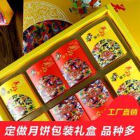中秋月饼包装盒子礼品盒定制月饼手提纸盒新款套装大盒小盒