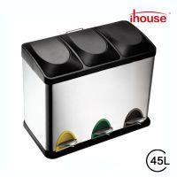ihouse45升不锈钢环保分类垃圾桶 创意家用户外垃圾篓 脚踏式废纸箱