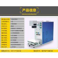 信邦光纤激光打标机金属手机壳打火机照片打印批号打码机