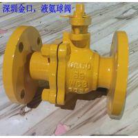 液氨专用球阀 深圳市AQ41F液氨球阀,各种液体专用球阀