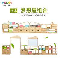 【梦想屋区角组合】 幼儿园实木玩具柜儿童区角储物柜山东厚朴幼儿园家具厂